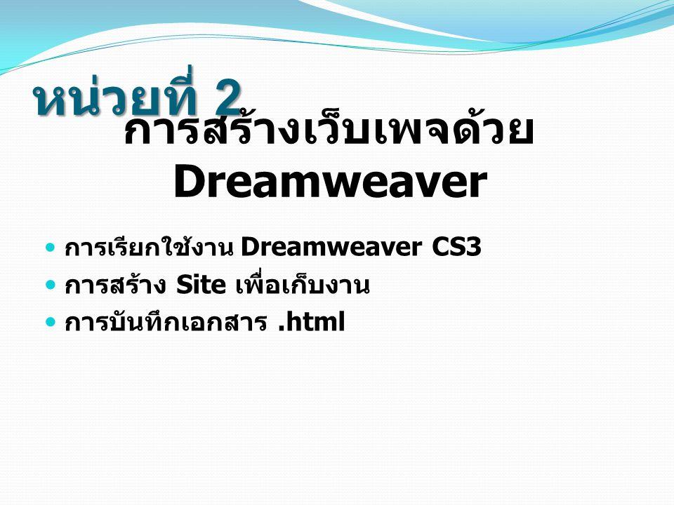 การสร้างเว็บเพจด้วย Dreamweaver