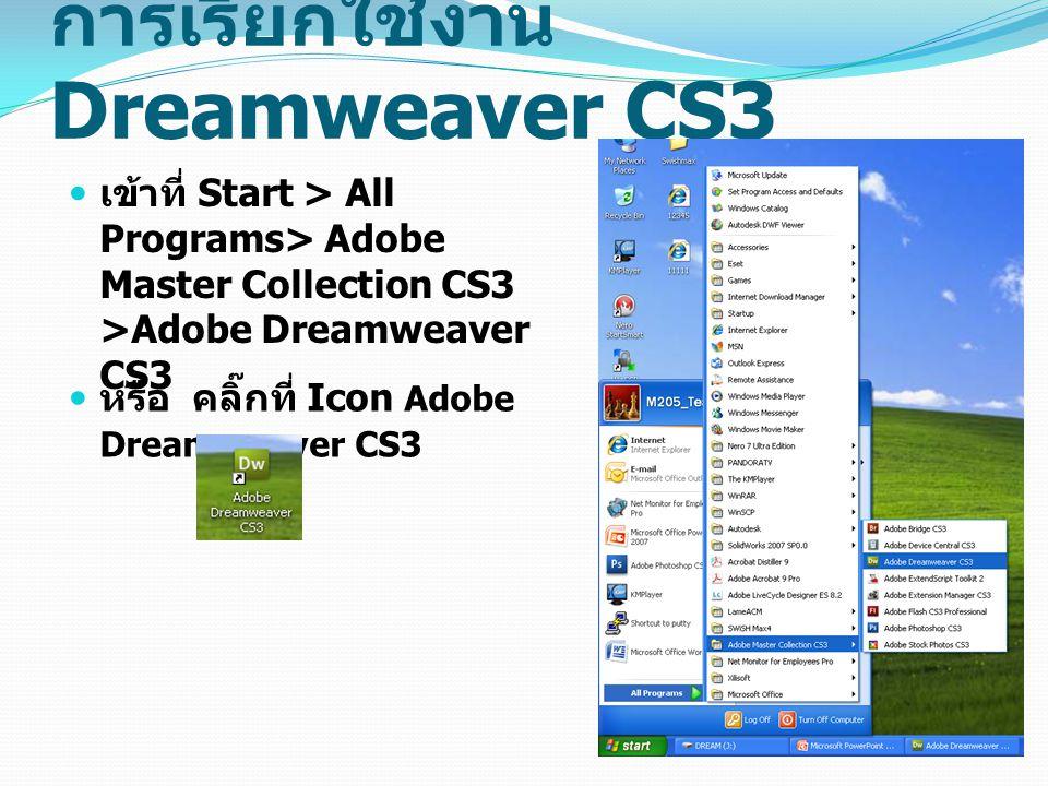 การเรียกใช้งาน Dreamweaver CS3