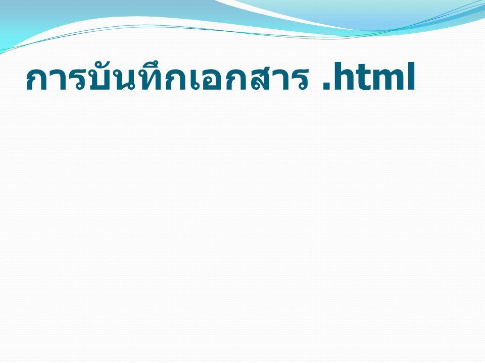 การบันทึกเอกสาร .html