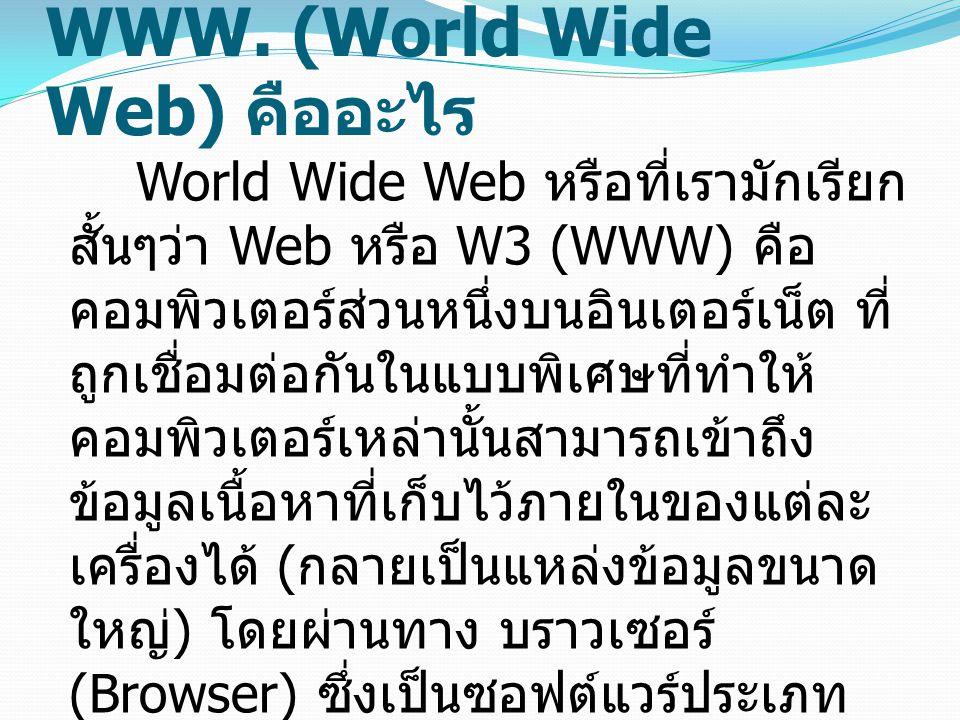 WWW. (World Wide Web) คืออะไร