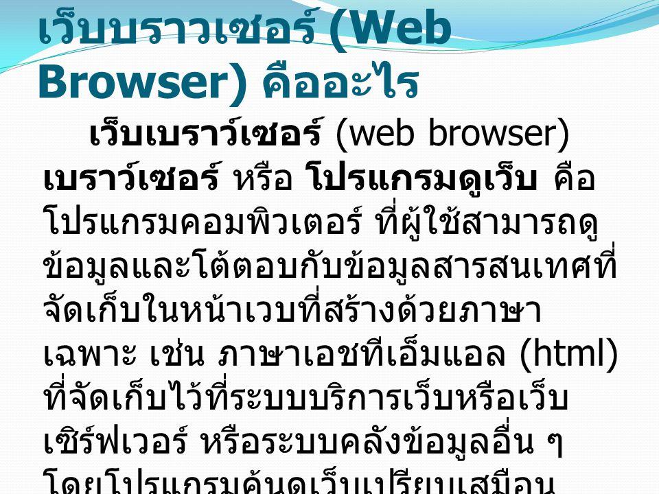 เว็บบราวเซอร์ (Web Browser) คืออะไร