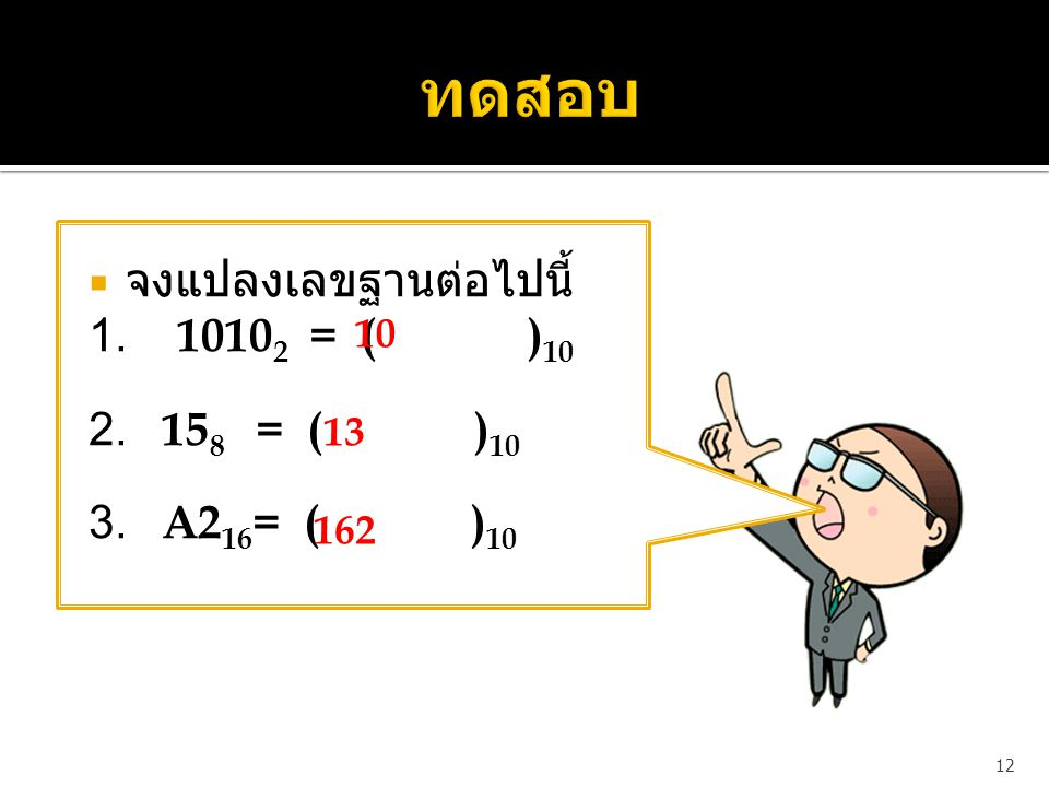 ทดสอบ จงแปลงเลขฐานต่อไปนี้ 1. 10102 = ( )10 2. 158 = ( )10
