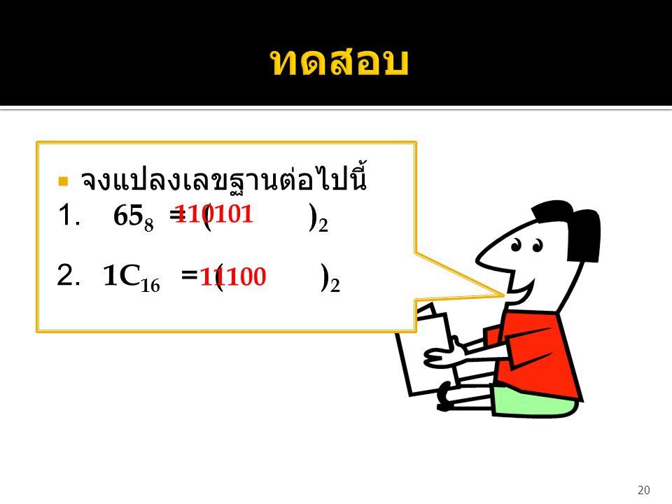 ทดสอบ จงแปลงเลขฐานต่อไปนี้ 1. 658 = ( )2. 2. 1C16 = ( )2. 110101.