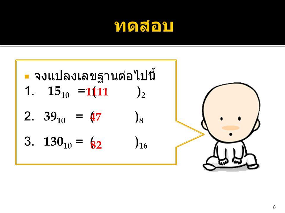 ทดสอบ จงแปลงเลขฐานต่อไปนี้ 1. 1510 = ( )2 2. 3910 = ( )8