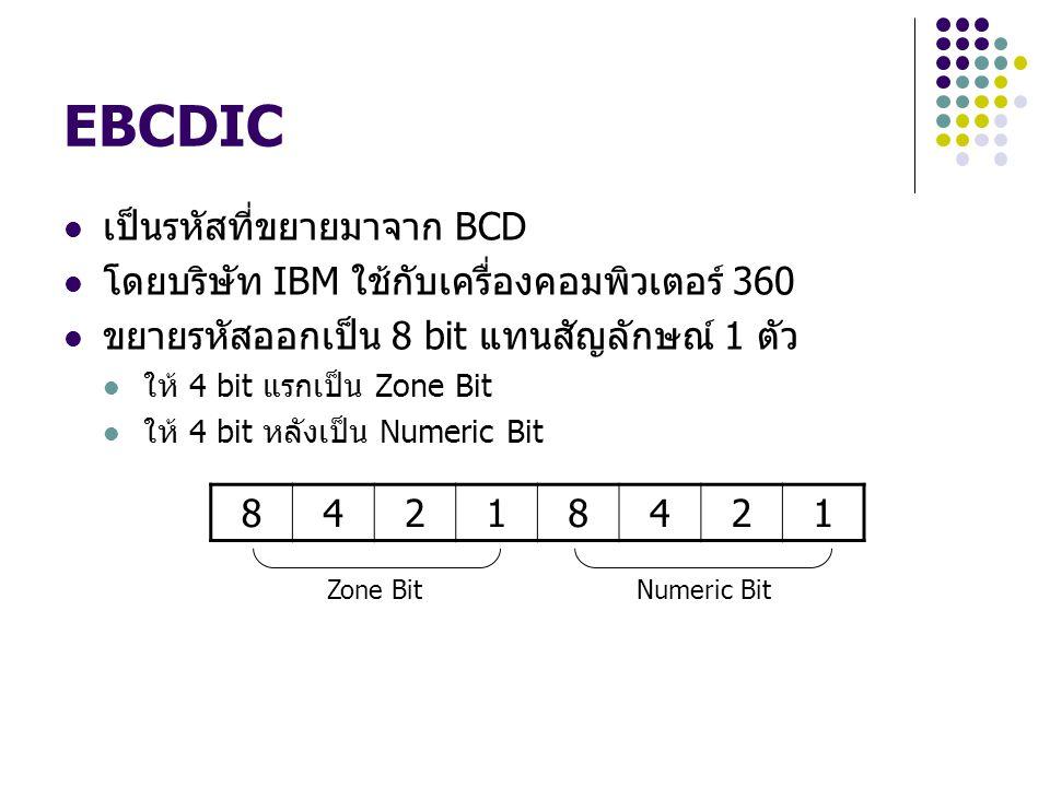 EBCDIC เป็นรหัสที่ขยายมาจาก BCD