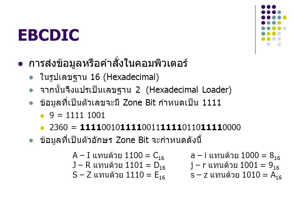 EBCDIC การส่งข้อมูลหรือคำสั่งในคอมพิวเตอร์