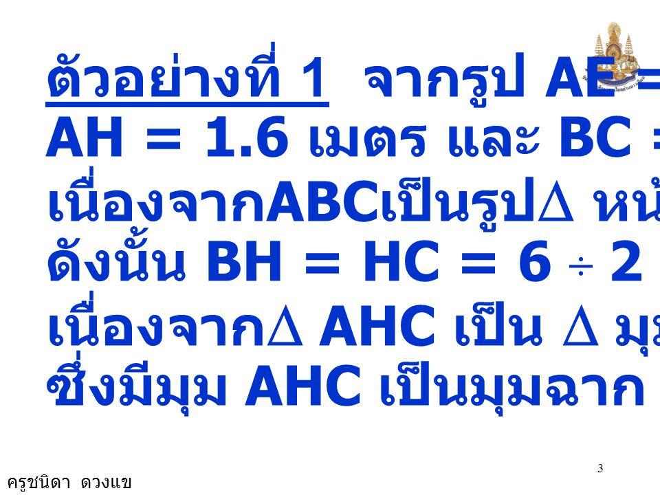 ตัวอย่างที่ 1 จากรูป AE = 4.9 เมตร