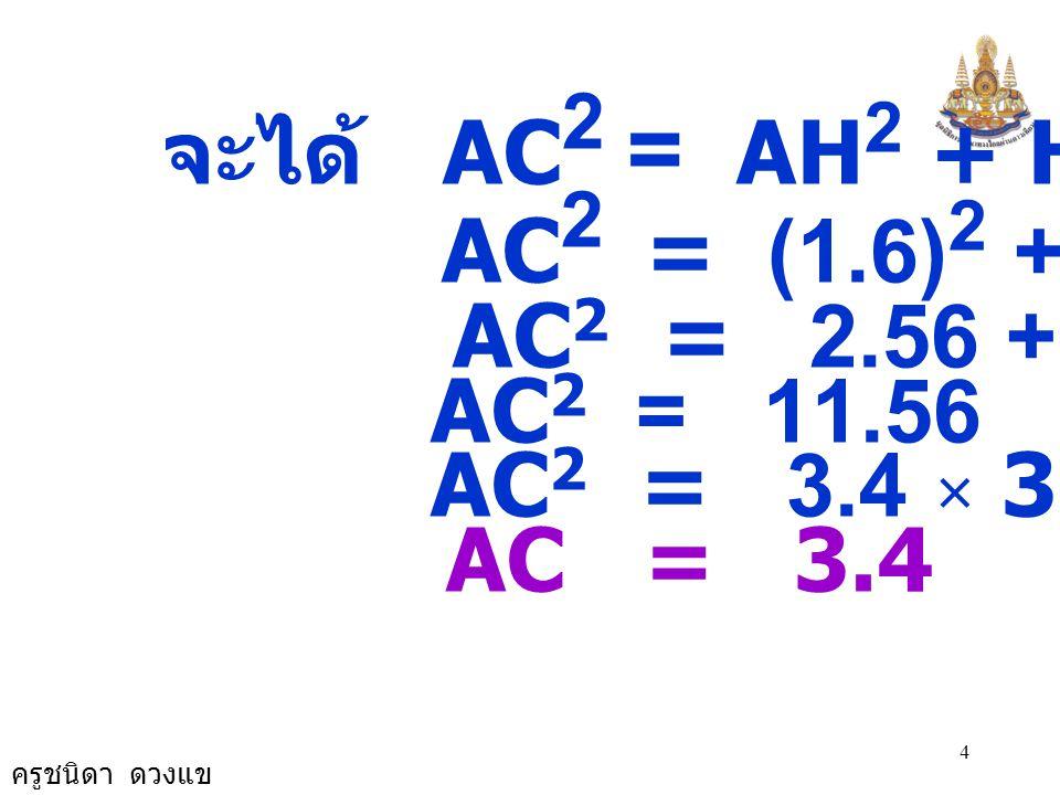 จะได้ AC2 = AH2 + HC2 AC2 = 11.56 AC2 = 3.4 × 3.4 AC = 3.4
