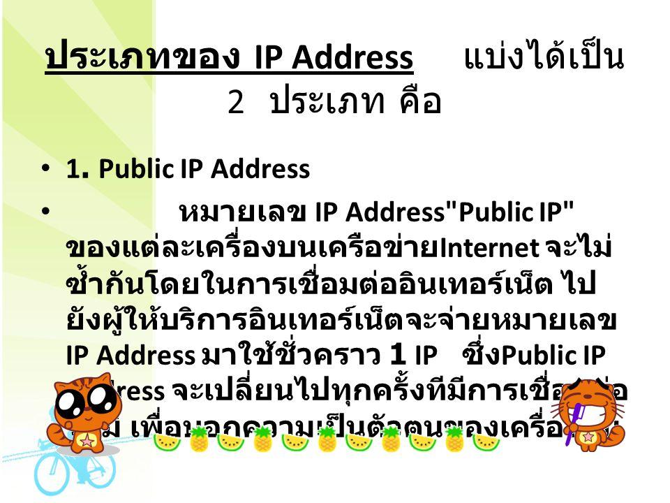 ประเภทของ IP Address แบ่งได้เป็น 2 ประเภท คือ