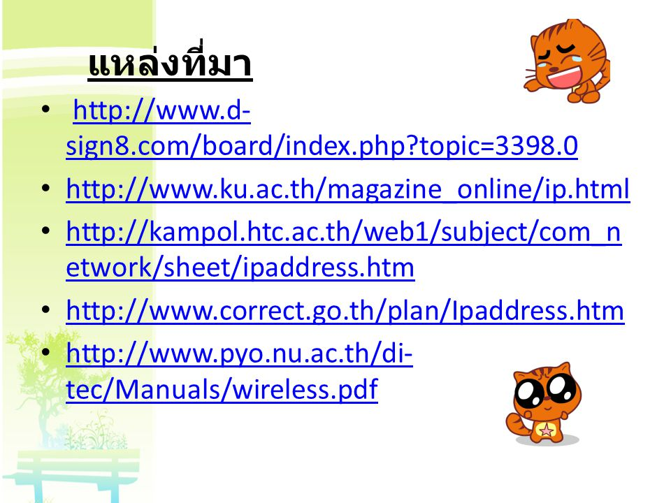 แหล่งที่มา http://www.d-sign8.com/board/index.php topic=3398.0