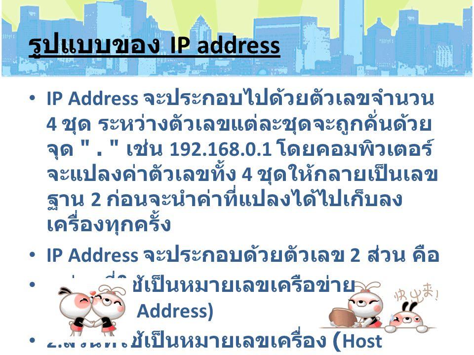 รูปแบบของ IP address