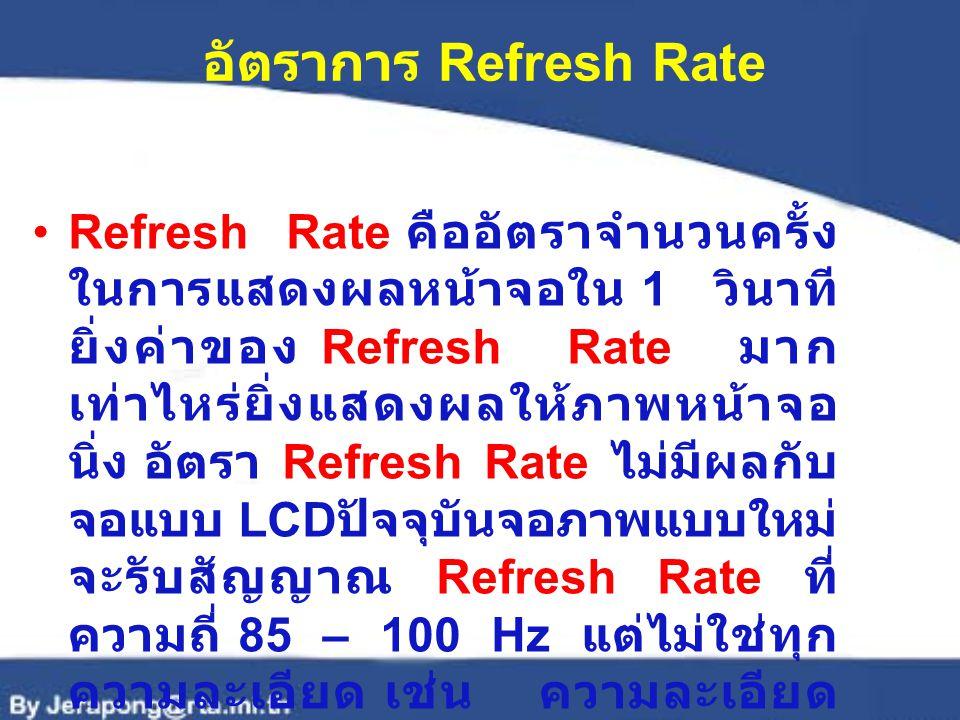 อัตราการ Refresh Rate