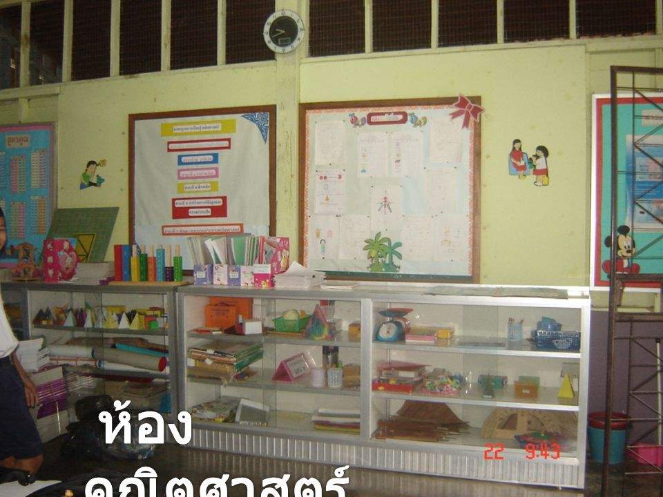 ห้องคณิตศาสตร์