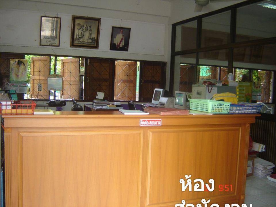 ห้องสำนักงาน