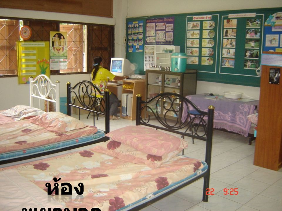 ห้องพยาบาล