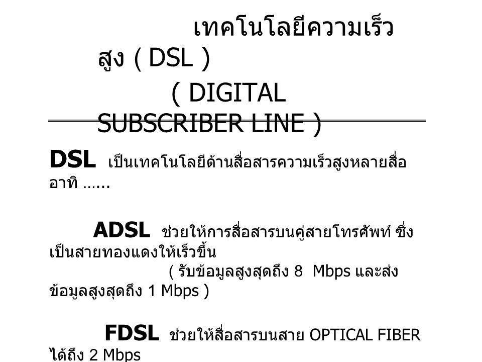 เทคโนโลยีความเร็วสูง ( DSL ) ( DIGITAL SUBSCRIBER LINE )