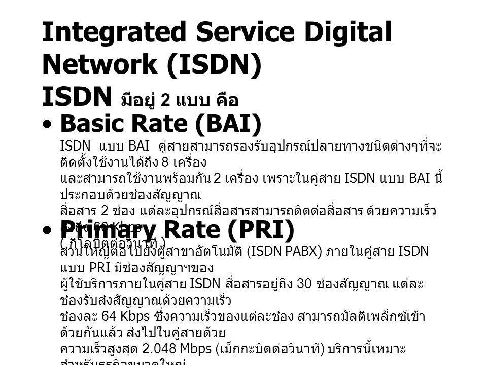 Integrated Service Digital Network (ISDN) ISDN มีอยู่ 2 แบบ คือ