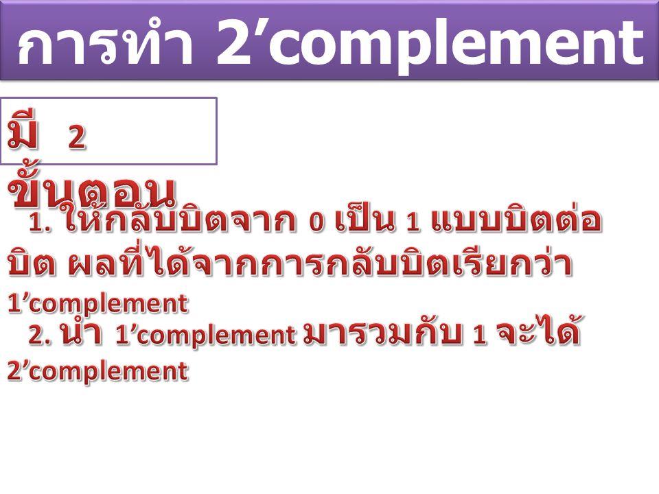 การทำ 2'complement มี 2 ขั้นตอน