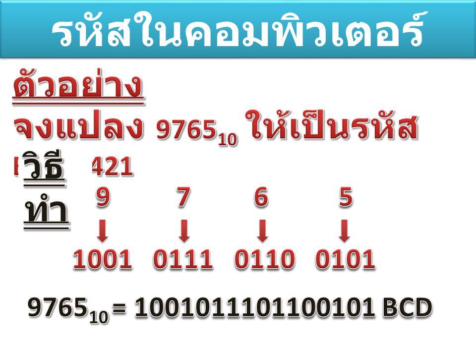 รหัสในคอมพิวเตอร์ ตัวอย่าง จงแปลง 976510 ให้เป็นรหัส BCD-8421 วิธีทำ