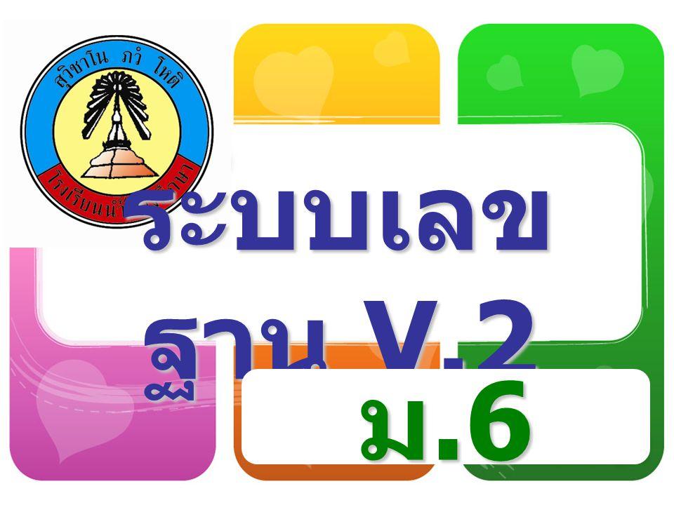 ระบบเลขฐาน V.2 ม.6