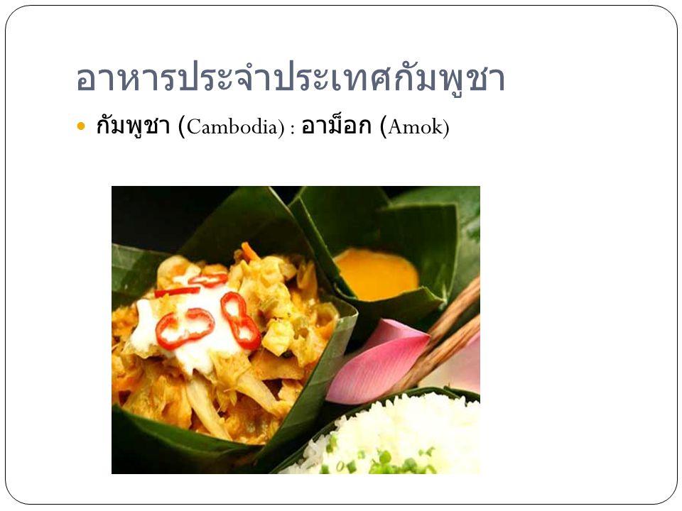 อาหารประจำประเทศกัมพูชา