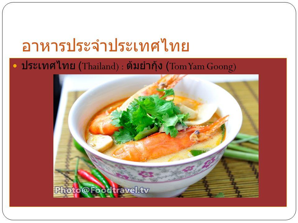 ประเทศไทย (Thailand) : ต้มยำกุ้ง (Tom Yam Goong)