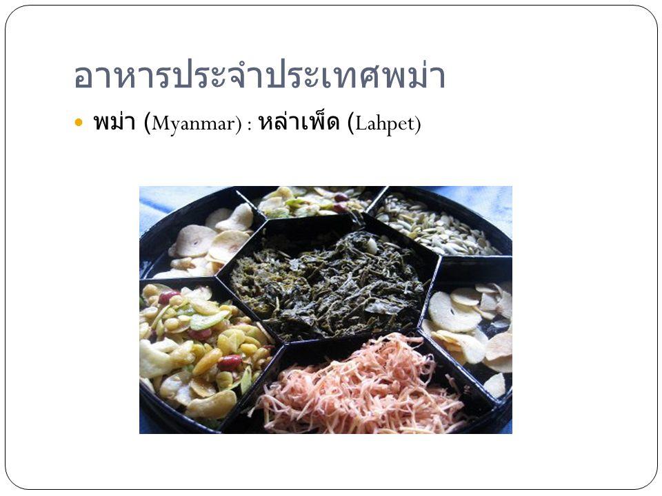 อาหารประจำประเทศพม่า