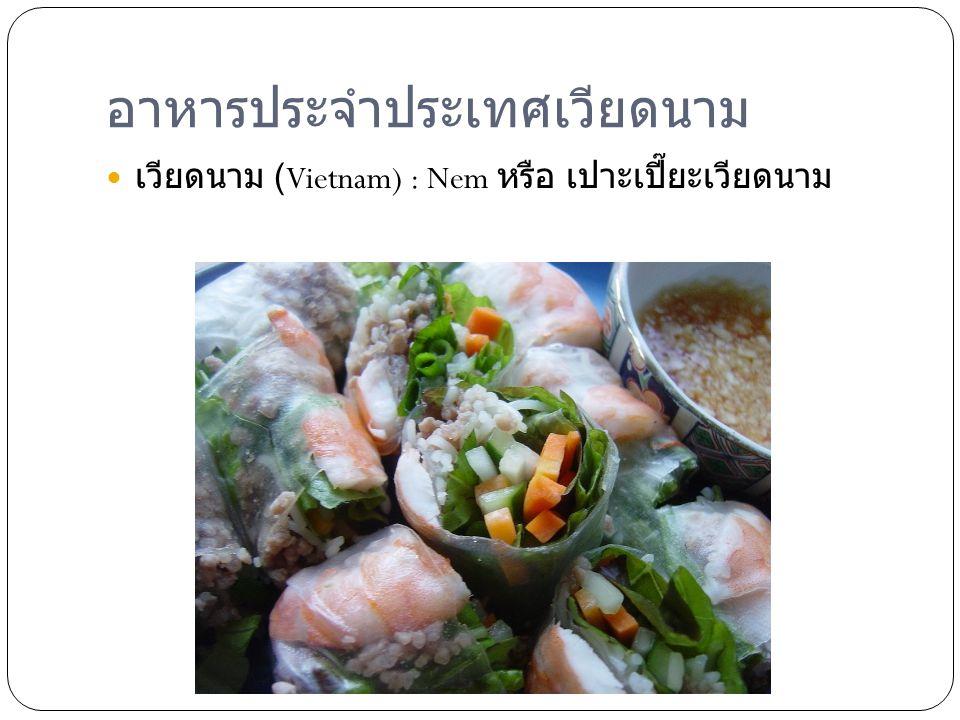 อาหารประจำประเทศเวียดนาม