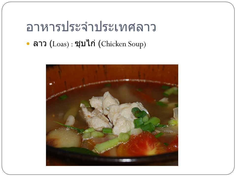 ลาว (Loas) : ซุบไก่ (Chicken Soup)