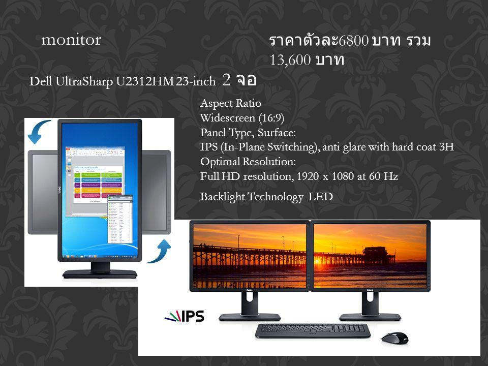 monitor ราคาตัวละ6800 บาท รวม13,600 บาท