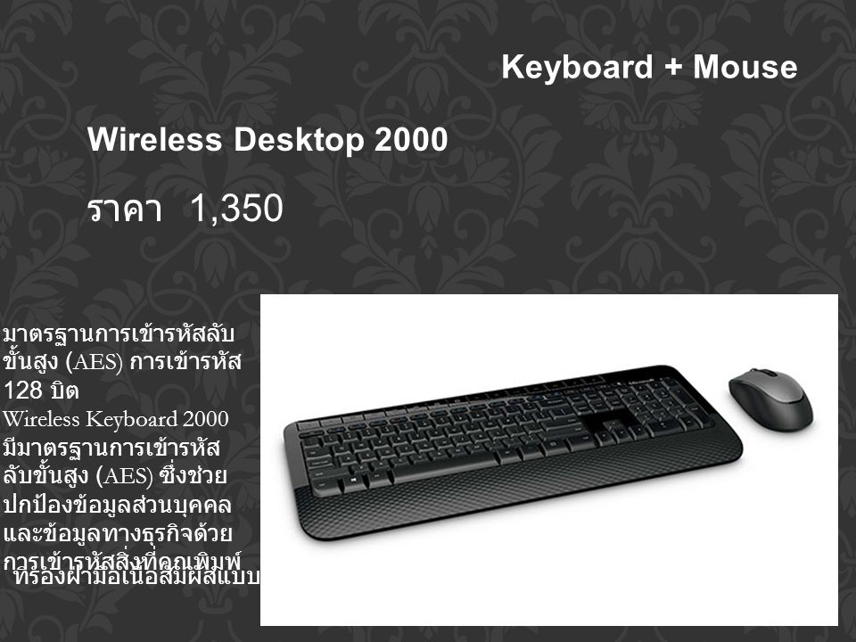 Keyboard + Mouse Wireless Desktop 2000