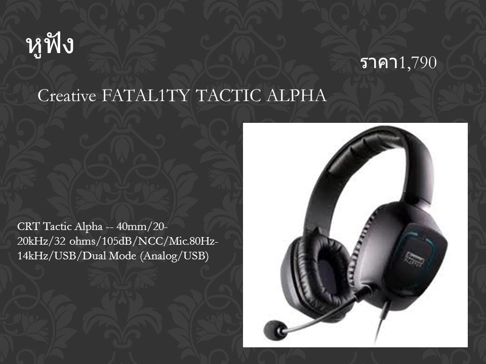 หูฟัง Creative FATAL1TY TACTIC ALPHA ราคา1,790