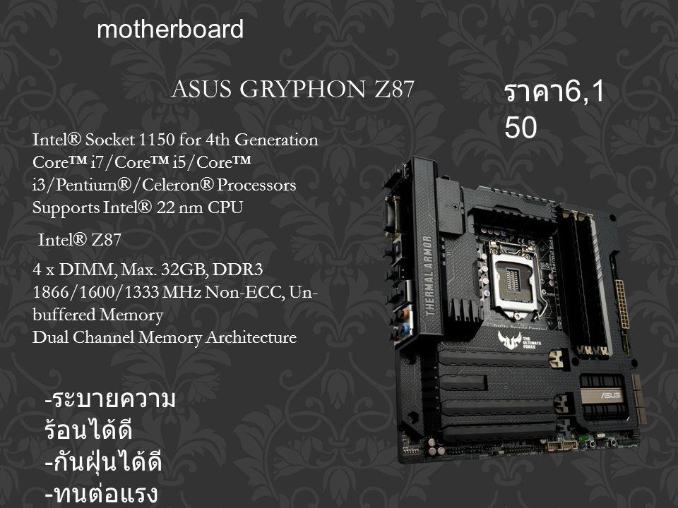 ราคา6,150 motherboard ASUS GRYPHON Z87 -กันฝุ่นได้ดี -ทนต่อแรงกระแทก