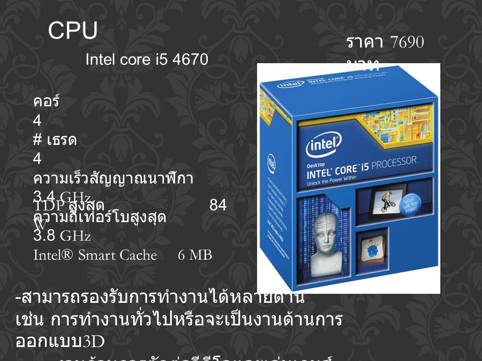 CPU ราคา 7690 บาท -สามารถรองรับการทำงานได้หลายด้าน