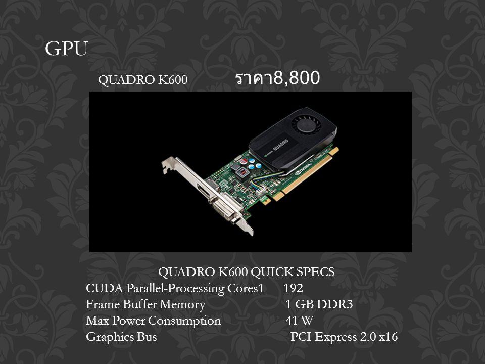 GPU ราคา8,800 QUADRO K600 QUADRO K600 QUICK SPECS