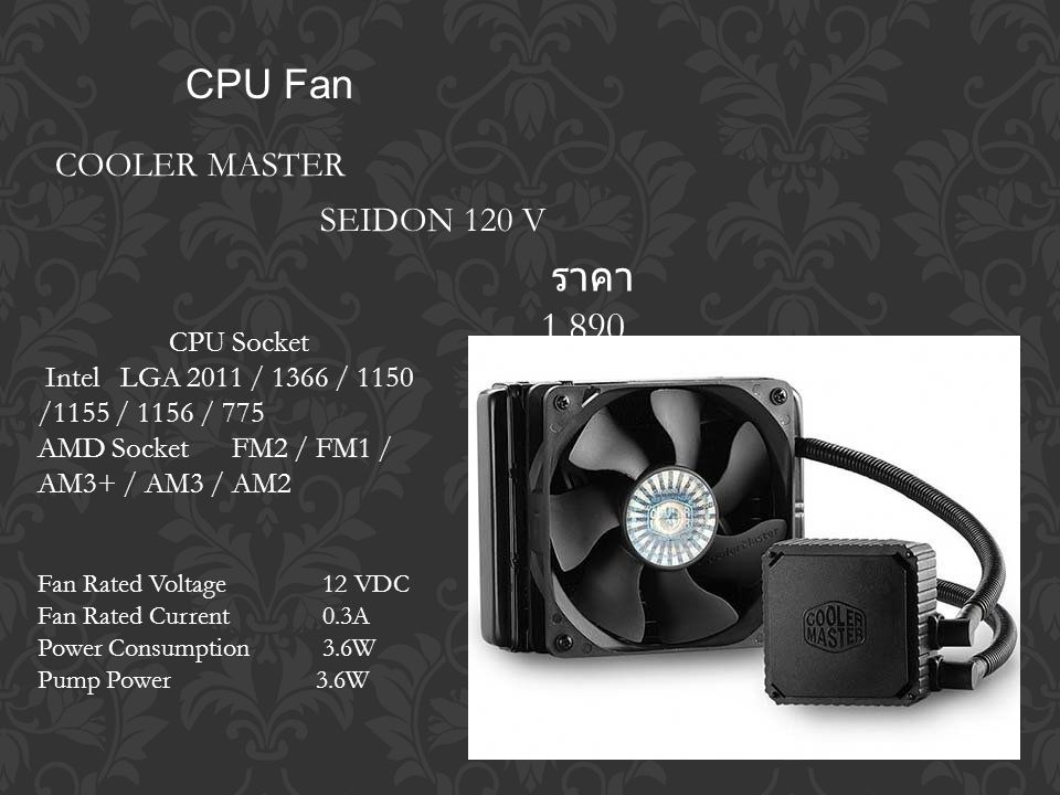 CPU Fan ราคา 1,890 COOLER MASTER SEIDON 120 V CPU Socket