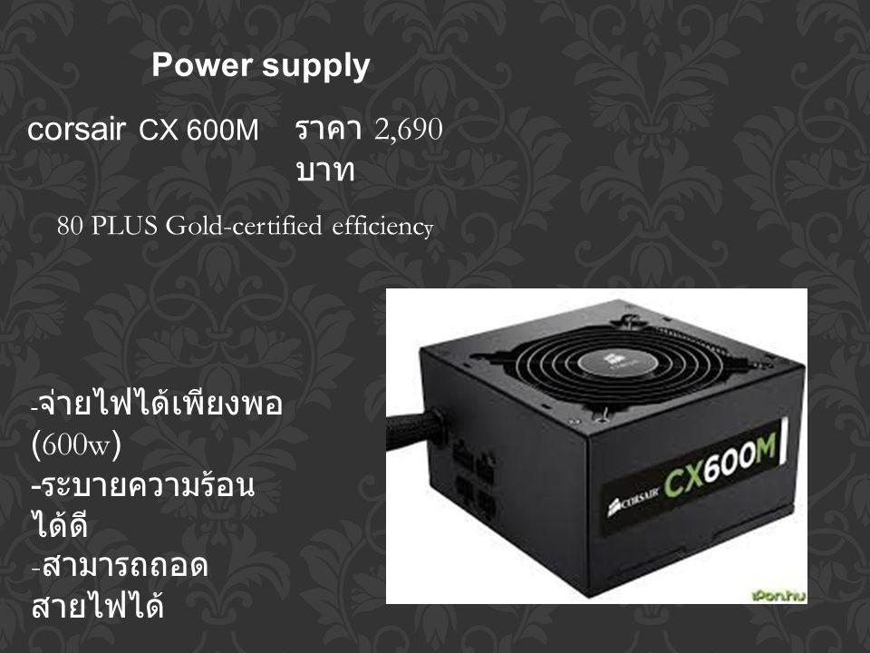 Power supply corsair CX 600M ราคา 2,690บาท -ระบายความร้อนได้ดี
