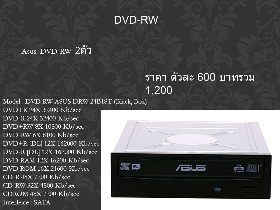 DVD-RW ราคา ตัวละ 600 บาทรวม 1,200 Asus DVD-RW 2ตัว