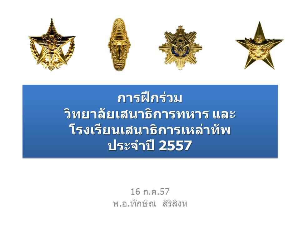 การฝึกร่วม วิทยาลัยเสนาธิการทหาร และ โรงเรียนเสนาธิการเหล่าทัพ ประจำปี 2557