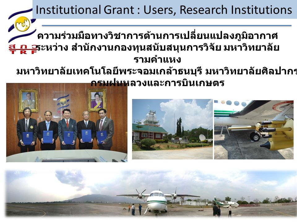Institutional Grant : Users, Research Institutions