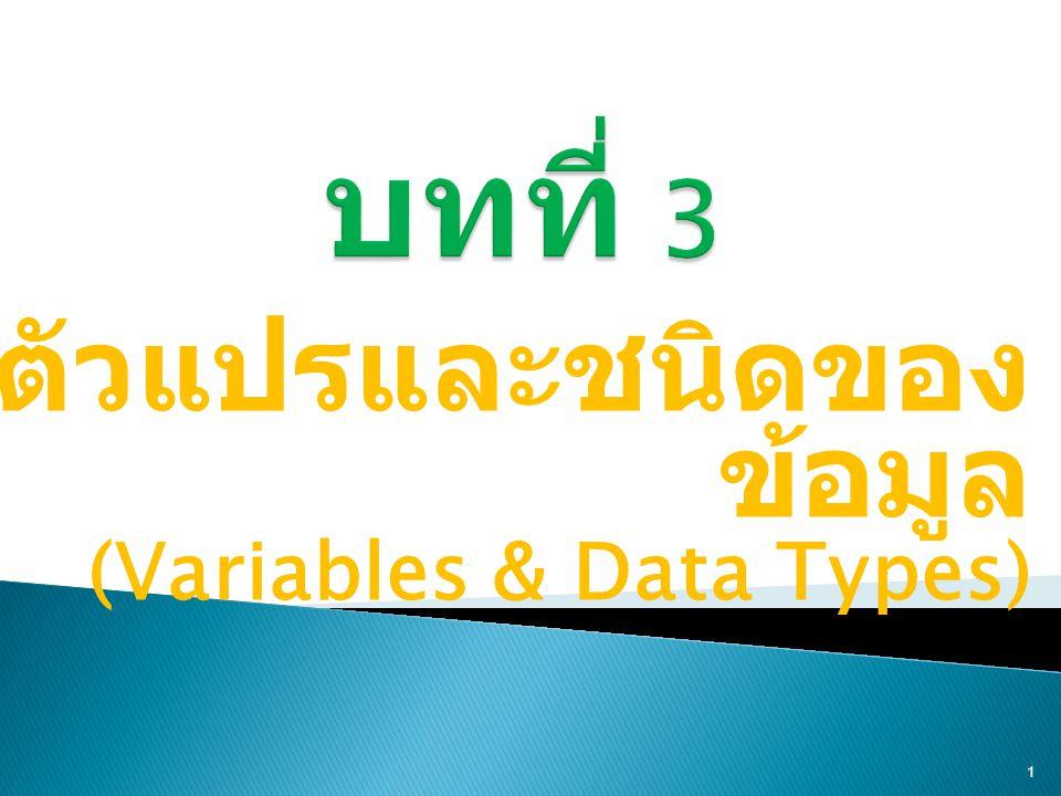 ตัวแปรและชนิดของข้อมูล (Variables & Data Types)