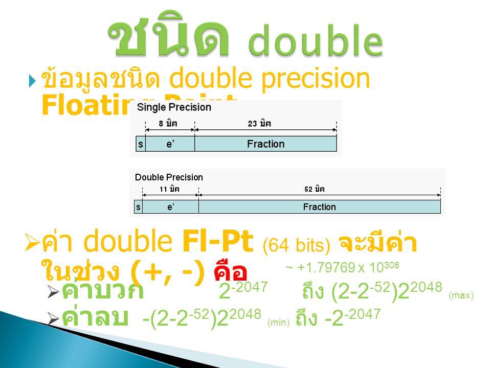 ชนิด double ค่า double Fl-Pt (64 bits) จะมีค่าในช่วง (+, -) คือ