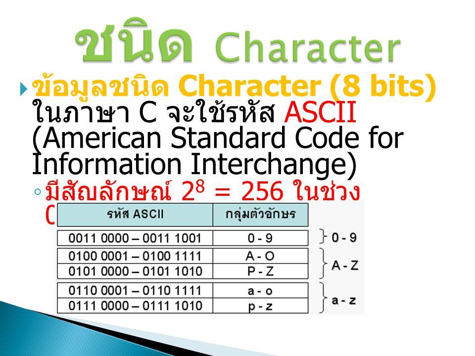 ชนิด Character ข้อมูลชนิด Character (8 bits) ในภาษา C จะใช้รหัส ASCII (American Standard Code for Information Interchange)