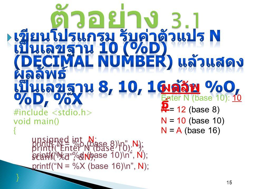 ตัวอย่าง 3.1 เขียนโปรแกรม รับค่าตัวแปร N เป็นเลขฐาน 10 (%d)