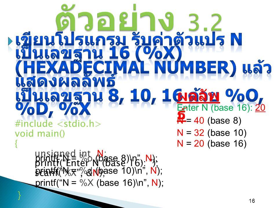 ตัวอย่าง 3.2 เขียนโปรแกรม รับค่าตัวแปร N เป็นเลขฐาน 16 (%X)