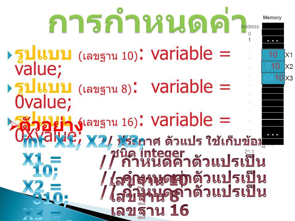 การกำหนดค่า รูปแบบ (เลขฐาน 10): variable = value;