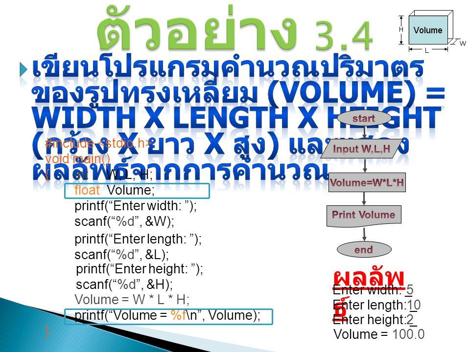 ตัวอย่าง 3.4 เขียนโปรแกรมคำนวณปริมาตรของรูปทรงเหลี่ยม (Volume) = Width x Length x Height (กว้าง x ยาว x สูง) และแสดงผลลัพธ์จากการคำนวณ.