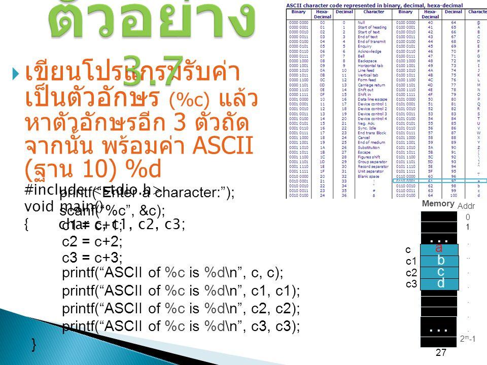 ตัวอย่าง 3.7 เขียนโปรแกรมรับค่าเป็นตัวอักษร (%c) แล้วหาตัวอักษรอีก 3 ตัวถัดจากนั้น พร้อมค่า ASCII (ฐาน 10) %d.