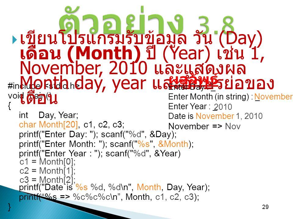 ตัวอย่าง 3.8 เขียนโปรแกรมรับข้อมูล วัน (Day) เดือน (Month) ปี (Year) เช่น 1, November, 2010 และแสดงผล Month day, year และอักษรย่อของเดือน.