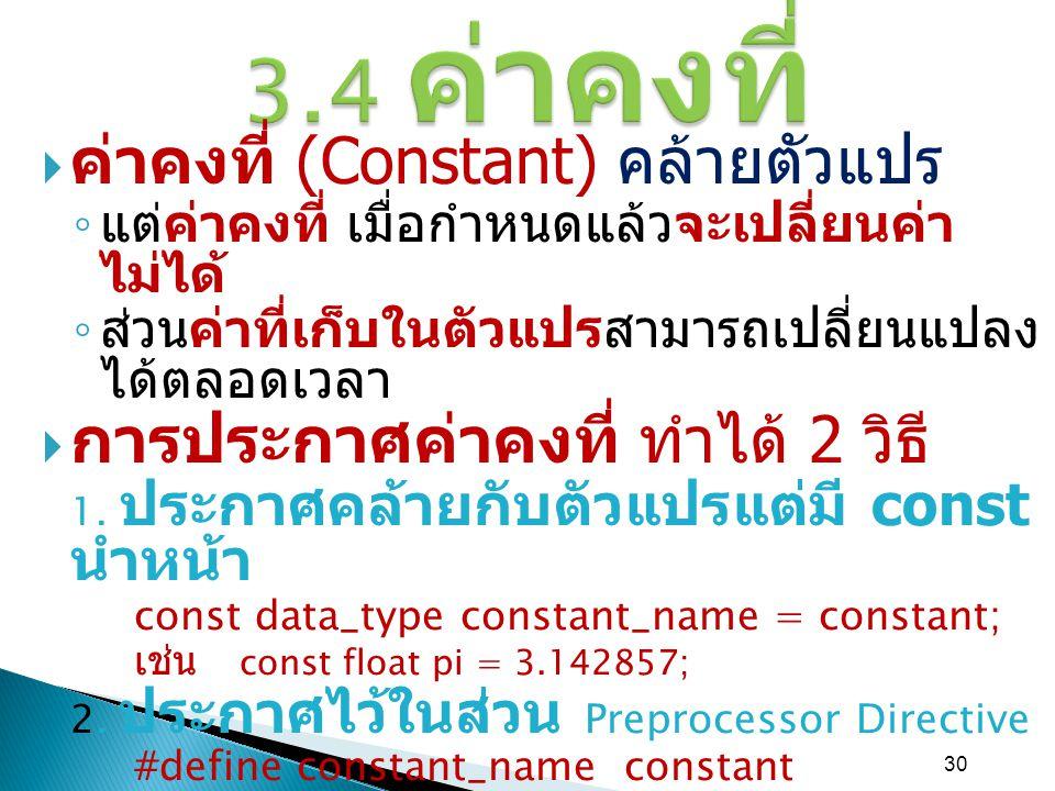 3.4 ค่าคงที่ ค่าคงที่ (Constant) คล้ายตัวแปร